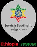 Jewish Spotlight - Ethiopia